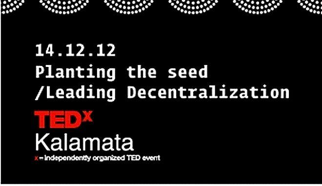 Οι εγγραφές για το φετινό TEDxKalamata μόλις ξεκίνησαν