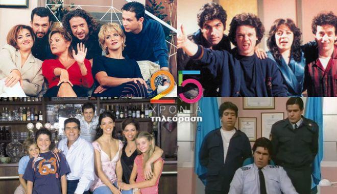 25 χρόνια ιδιωτική τηλεόραση: Ψηφίστε την καλύτερη κωμική σειρά