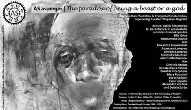 """""""AS asperger - Το παράδοξο του να είσαι άγριο ζώο ή θεός"""" στην Cheapart.Halandri"""