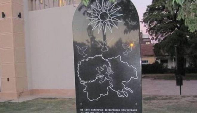 """Προκαλούν τα Σκόπια: Έστησαν Μνημείο με χάρτη της """"Μεγάλης Μακεδονίας""""!"""