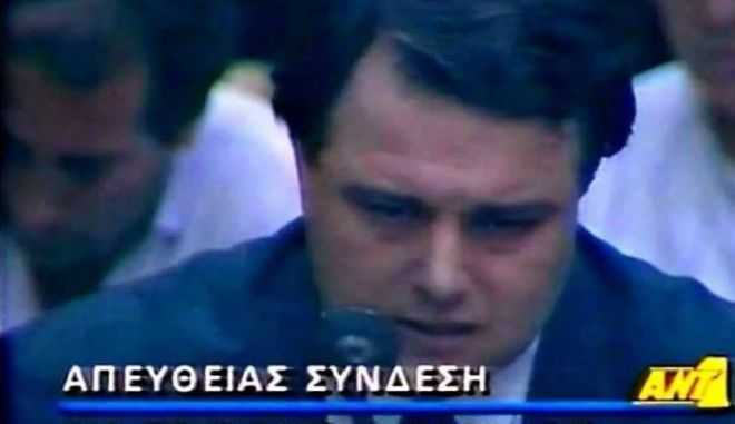 Μηχανή του Χρόνου: Η 'δίκη του αιώνα' για το σκάνδαλο Κοσκωτά