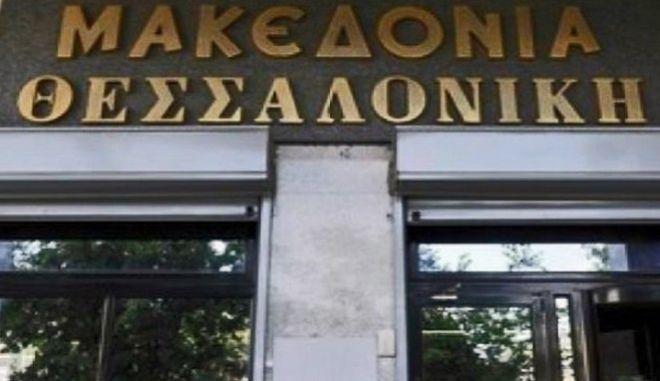 Εφάπαξ οικονομική ενίσχυση 1000 ευρώ σε πρώην εργαζομένους της 'Μακεδονίας'