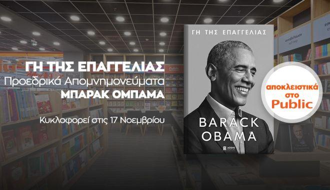 «ΓΗ ΤΗΣ ΕΠΑΓΓΕΛΙΑΣ»: Το Public φέρνει σε πανελλήνια αποκλειστικότητα το πολυαναμενόμενο βιβλίο του Μπαράκ Ομπάμα