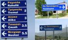 Οι δίγλωσσες πινακίδες που αφαιρέθηκαν από ελληνικά μειονοτικά χωριά στην Αλβανία