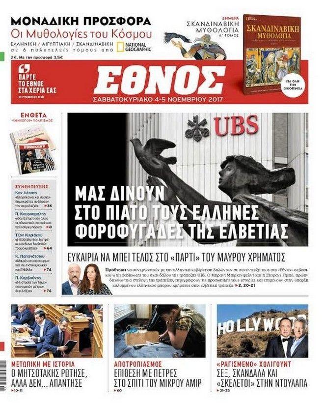 Τα 'βαθιά λαρύγγια' της UBS θέλουν να μιλήσουν ελληνικά