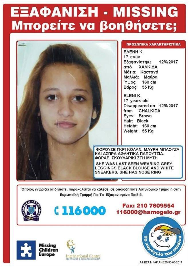 Αγωνία για την εξαφάνιση της 17χρονης Ελένης από τη Χαλκίδα