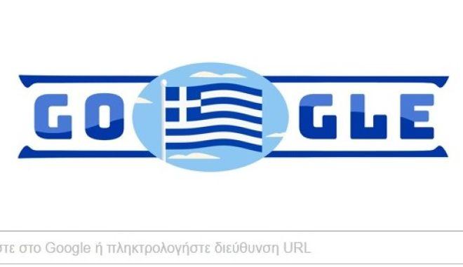 Η google τιμά την 25η Μαρτίου