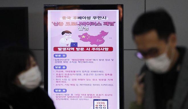 Κοροναϊός - Νότια Κορέα: Ανακοινώθηκαν 96 νέα κρούσματα