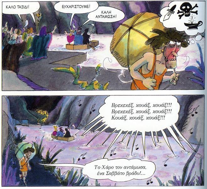 Τα διαχρονικά κόμικ του Αριστοφάνη