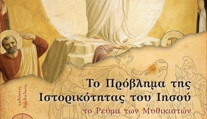 Το πρόβλημα της ιστορικότητας του Ιησού: Το ρεύμα των Μυθικιστών που την αμφισβητεί