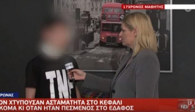 """Βύρωνας: Συγκλονιστικές δηλώσεις 17χρονου """"Μου πατούσαν το κεφάλι"""""""