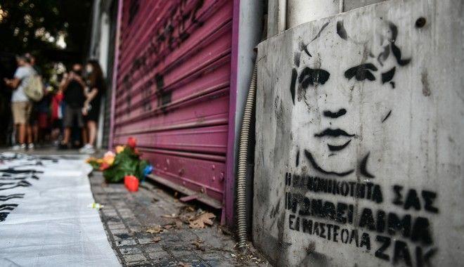 Στιγμιότυπο από την πορεία για τη μνήμη του Ζακ Κωστόπουλου στο κέντρο της Αθήνας