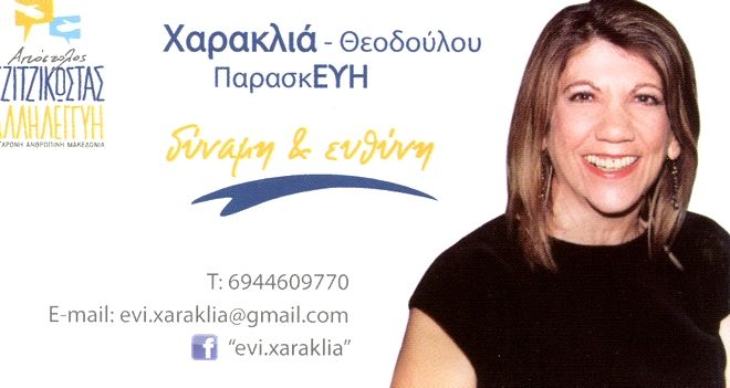 Εύη Χαρακλιά-Θεοδούλου στο NEWS 247: Η συνεργασία με την Βούλα Πατουλίδου ήταν ένα ραντεβού που άργησε να γίνει