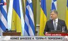 Βίντεο: Πού πήγε ο Τσίπρας; Γιατί άφησε (για λίγο) μόνο του τον Ποροσένκο