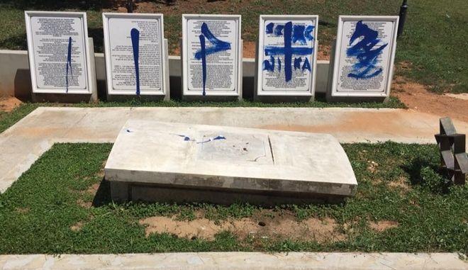 Βεβήλωσαν το Εβραϊκό Μνημείο μέσα στο ΑΠΘ