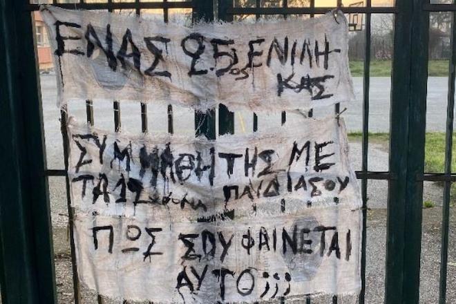 Μυτιλήνη: Γονείς και μαθητές έκλεισαν γυμνάσιο διαμαρτυρόμενοι για τα μαθήματα προσφυγόπουλων