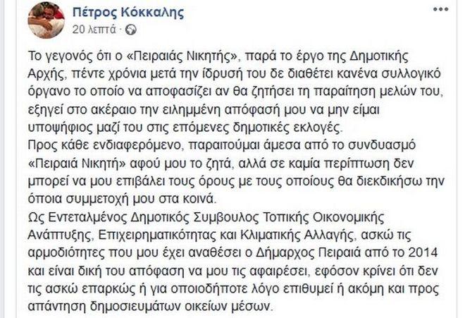 Πέτρος Κόκκαλης: