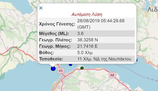 Ασθενής σεισμός 3,6 Ρίχτερ κοντά στη Ναύπακτο