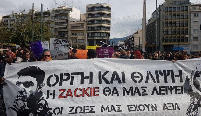 """Πορεία στη ΓΑΔΑ για τον Ζακ: """"Στην Ομόνοια δεν έγινε ληστεία"""""""