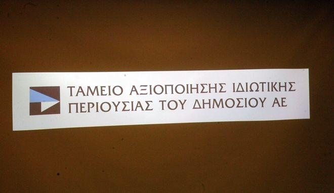 ΣΥΝΕΝΤΕΥΞΗ ΤΥΠΟΥ ΤΟΥ ΤΑΙΠΕΔ--ΣΤΗ ΦΩΤΟ Ο ΠΡΟΕΔΡΟΣ ΤΟΥ ΤΑΜΕΙΟΥ ΣΤΕΛΙΟΣ ΠΙΤΣΙΟΡΔΑΣ ΧΡΗΣΤΟΣ ΜΠΟΝΗΣ//EUROKINISSI