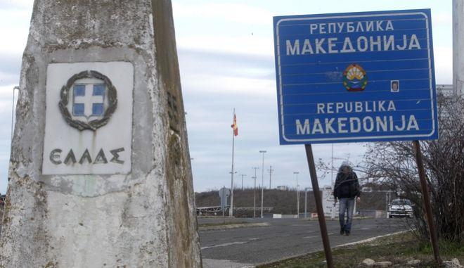 Σύνορα Ελλάδας - ΠΓΔΜ