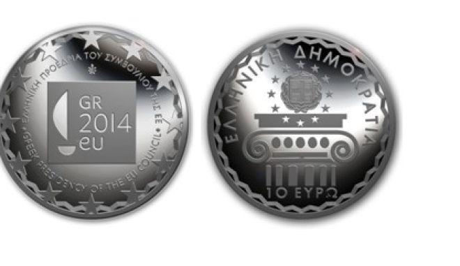 Συλλεκτικό αργυρό νόμισμα 10 ευρώ για την ελληνική προεδρία