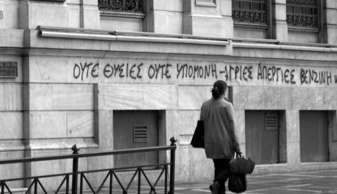 Ενας ζητιάνος μπροστά απο το κτίριο της Τράπεζας της Ελλάδος στην οδό Σταδίου σε στιγμιότυπο,σήμερα Τετάρτη 10 Φεβρουαρίου 2010 (EUROKINISSI / ΧΑΣΙΑΛΗΣ ΒΑΪΟΣ)