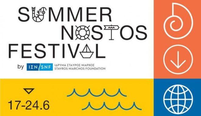 Summer Nostos Festival 17 –24 Ιουνίου:Επιστροφή στα Καλύτερά μας Καλοκαίρια!