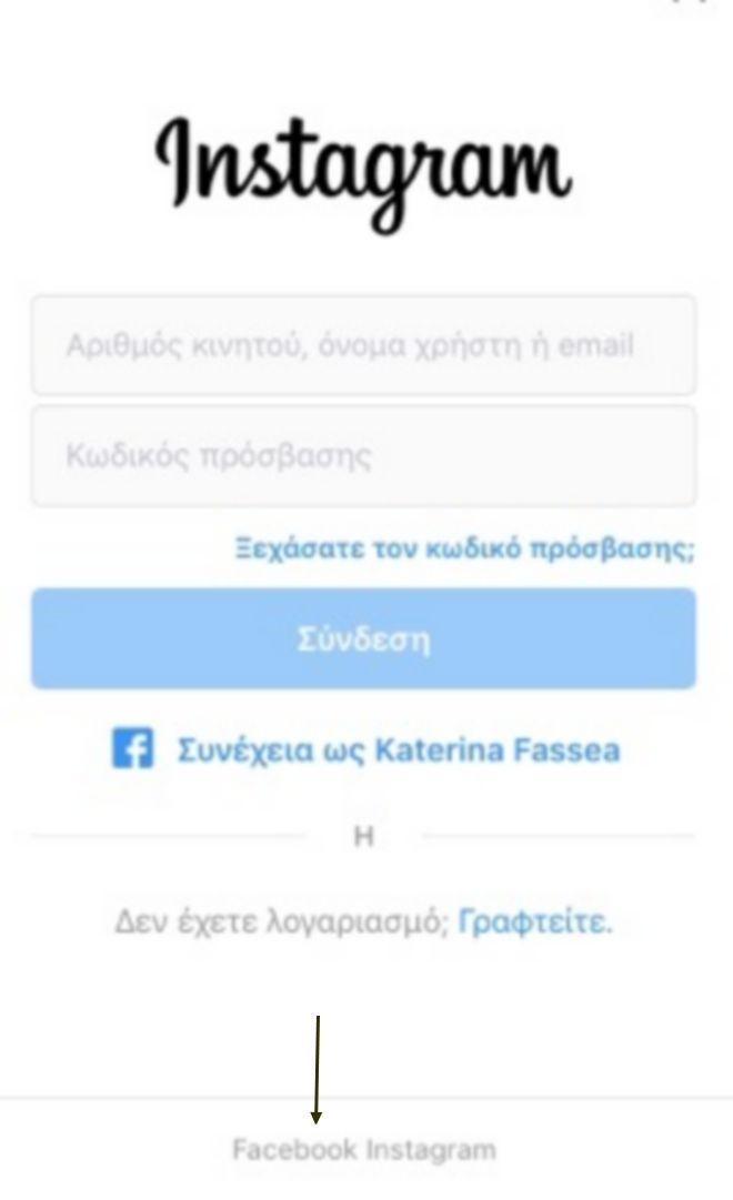 Το Facebook αποφάσισε να αλλάξει όνομα στο Instagram και το WhatsApp - Πώς θα λέγονται
