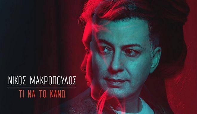 """""""Σαν να είσαι εδώ"""": Το νέο Single του Νίκου Μακρόπουλου"""