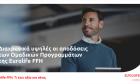 Διαχρονικά υψηλές οι αποδόσεις των Ομαδικών Προγραμμάτων της Eurolife FFH