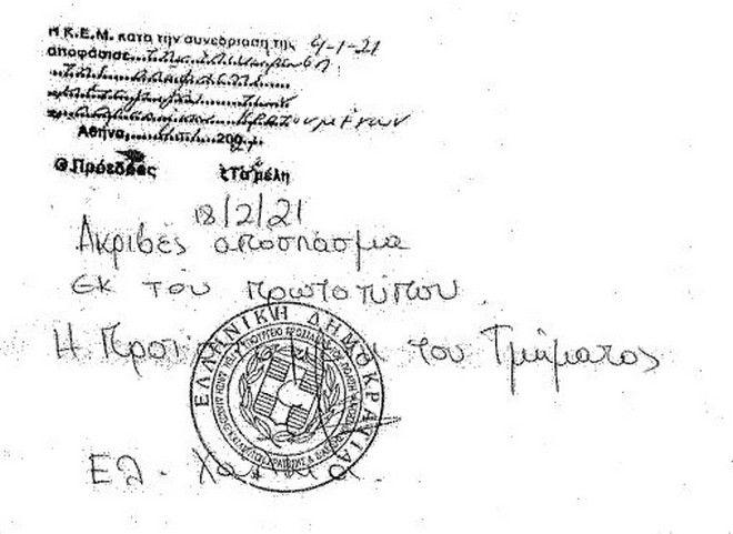 Κούρτοβικ για Κουφοντίνα: