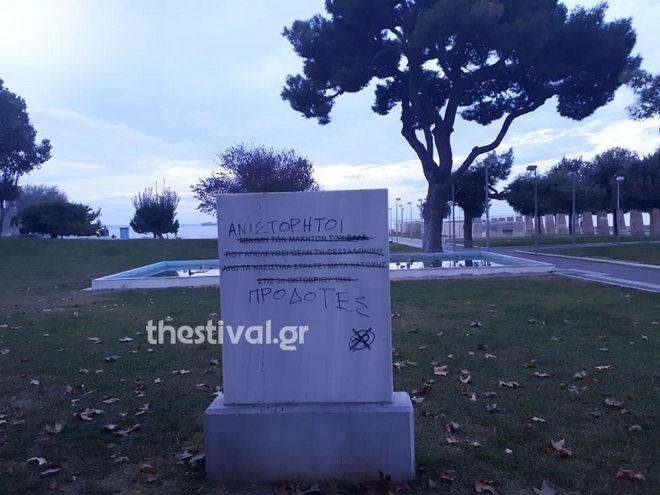 Θεσσαλονίκη: Βανδαλισμός του μνημείου απελευθέρωσης της πόλης από τους Γερμανούς