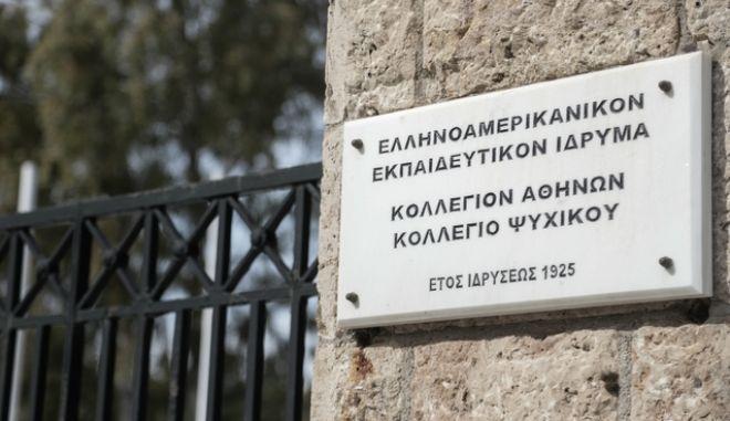 Το Κολλεγίων Αθηνών και Ψυχικού