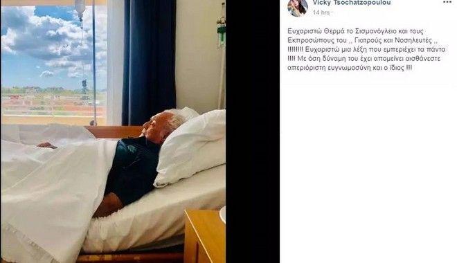 Άκης Τσοχατζόπουλος: Η ανάρτηση της Βίκυς Σταμάτη από το νοσοκομείο