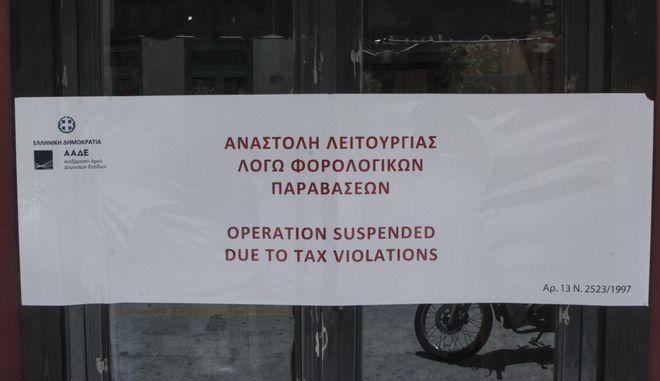 Λουκετο σε παλαιοπωλείο στην οδο Ερμού για 48ώρες από συνεργεία της ανεξάρτητης αρχής δημοσίων εσόδων. Κολλήθηκε σχετικό αυτοκόλλητο μπροστά στην είσοδο του καταστήματος. (EUROKINISSI/ ΣΩΤΗΡΗΣ ΔΗΜΗΤΡΟΠΟΥΛΟΣ)