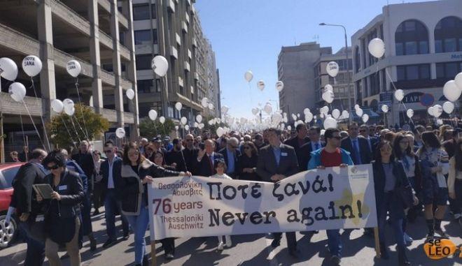 Στιγμιότυπο από την πορεία μνήμης για τα θύματα του Ολοκαυτώματος στη Θεσσαλονίκη
