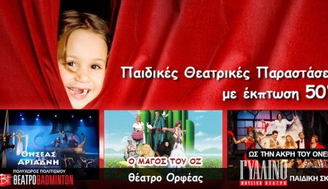 To cheapis.gr προτείνει τις καλύτερες παιδικές, θεατρικές παραστάσεις, με έκπτωση 50%!