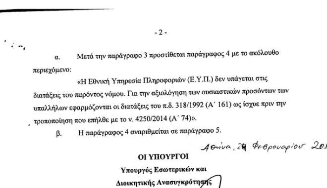 Με τροπολογία εξαιρείται η ΕΥΠ από την αξιολόγηση