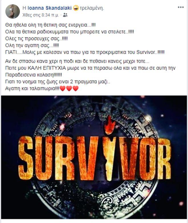 H σέξι Χανιώτισσα που θέλει να σκανδαλίσει το Survivor