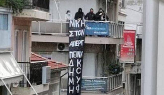 Πάτρα: Έφοδος νεαρών στα γραφεία της ΝΟΔΕ - Ανήρτησαν πανό για τον Κουφοντίνα