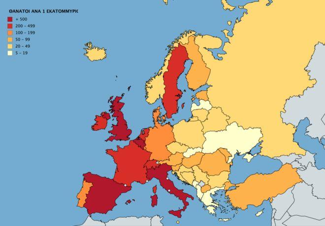 Θάνατοι ανά εκατομμύριο κατοίκων στην Ευρώπη.