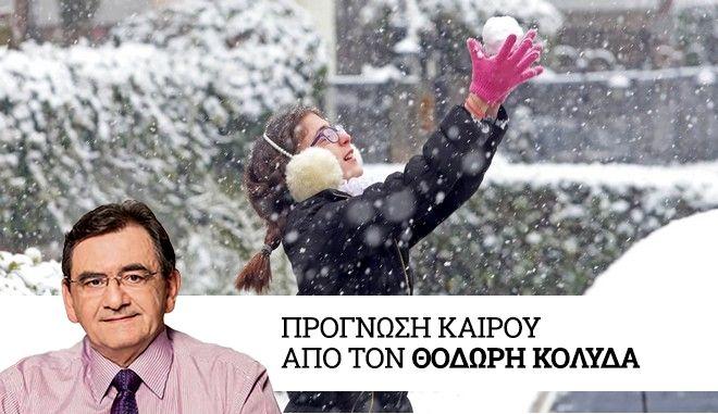 Χιόνια στη Θεσσαλονίκη τον Φεβρουάριο του 2019