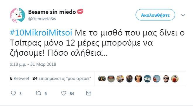 #10mikroimitsoi: Ο Λαζόπουλος επέστρεψε και το twitter πήρε φωτιά