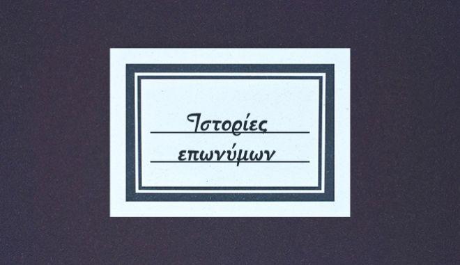 """Η ιστορία του επωνύμου """"Φραγκούλης"""""""
