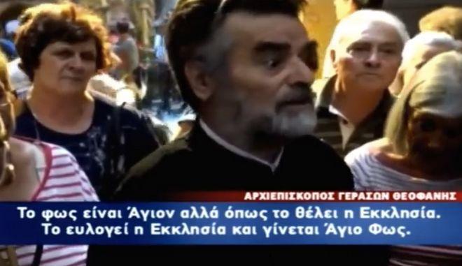 Αρχιεπίσκοπος Γεράσων: Έτσι ανάβουμε το Άγιο Φως, ειδωλολατρία ότι έρχεται από τον ουρανό