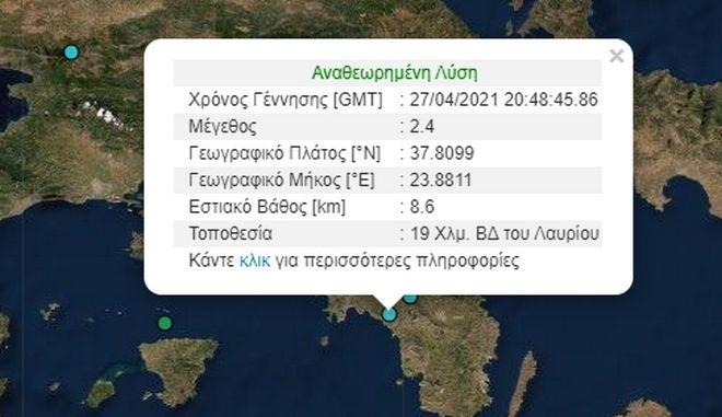 Σεισμός στη Ραφήνα - Αισθητός στην Αττική