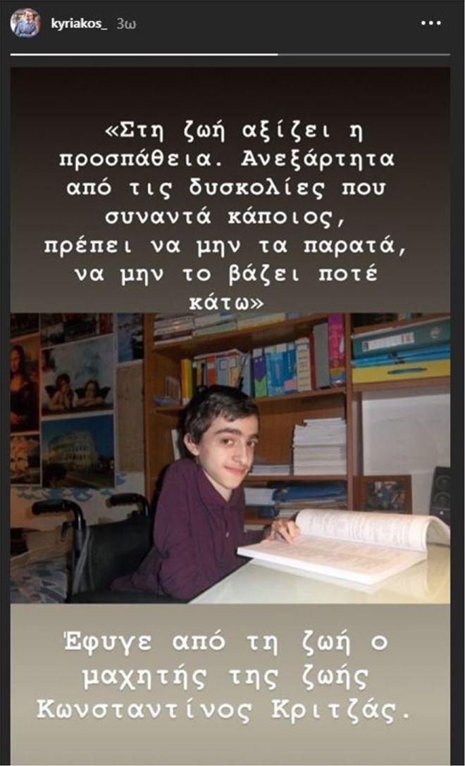 Πέθανε ο 20χρονος Κωνσταντίνος Κριτζάς που είχε συγκινήσει το πανελλήνιο
