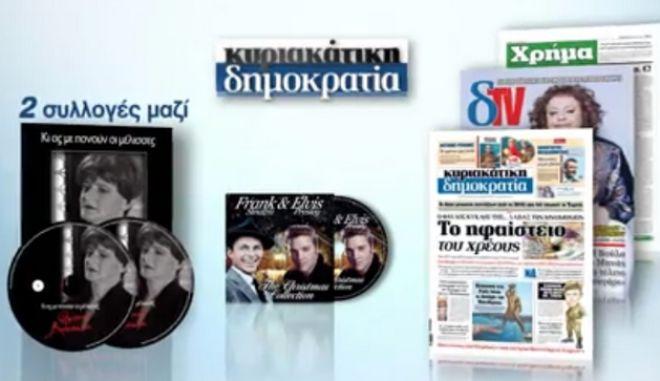 Η Κυριακάτικη Δημοκρατία κυκλοφορεί με το διπλό cd της Φωτεινής Βελεσιώτου