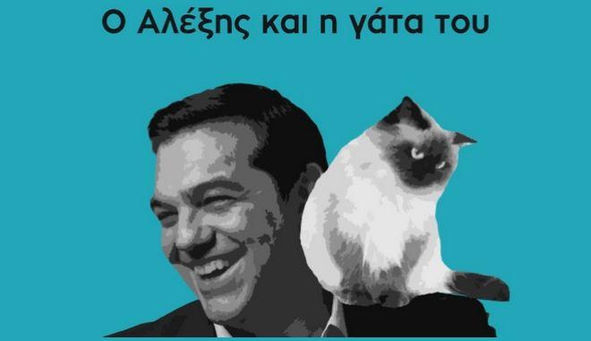 Το ΠΑΣΟΚ, η γάτα των Ιμαλαΐων, ο Τσίπρας και τα social media